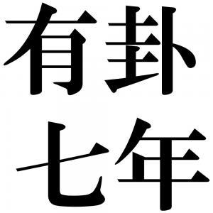 有卦七年の四字熟語-壁紙/画像
