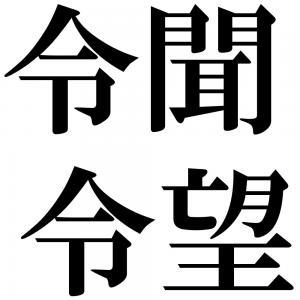 令聞令望の四字熟語-壁紙/画像
