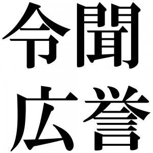 令聞広誉の四字熟語-壁紙/画像