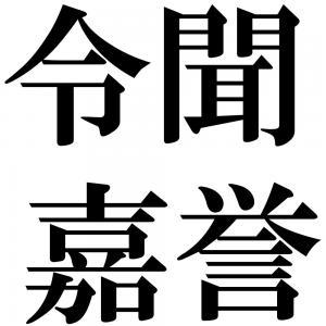 令聞嘉誉の四字熟語-壁紙/画像