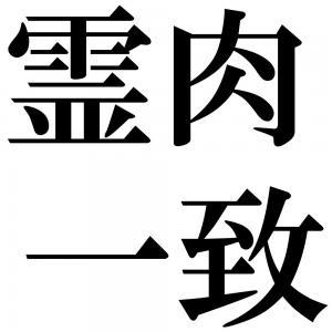 霊肉一致の四字熟語-壁紙/画像
