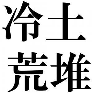 冷土荒堆の四字熟語-壁紙/画像