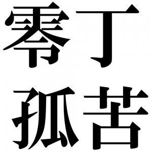 零丁孤苦の四字熟語-壁紙/画像