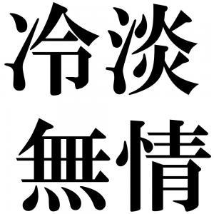 冷淡無情の四字熟語-壁紙/画像