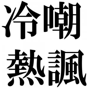 冷嘲熱諷の四字熟語-壁紙/画像