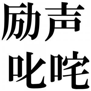 励声叱咤の四字熟語-壁紙/画像