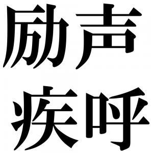 励声疾呼の四字熟語-壁紙/画像