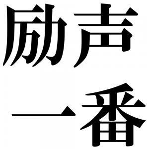 励声一番の四字熟語-壁紙/画像