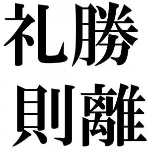 礼勝則離の四字熟語-壁紙/画像