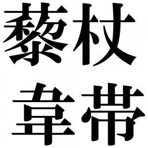 藜杖韋帯の四字熟語-壁紙/画像