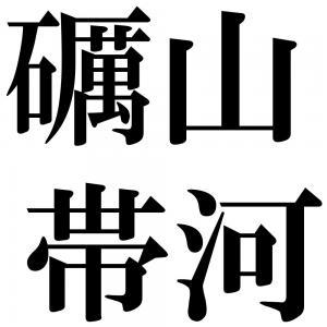 礪山帯河の四字熟語-壁紙/画像