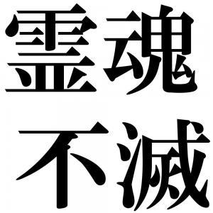 霊魂不滅の四字熟語-壁紙/画像