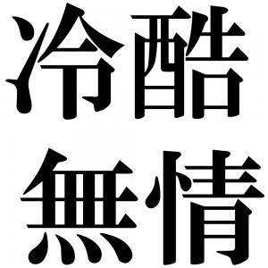 冷酷無情の四字熟語-壁紙/画像