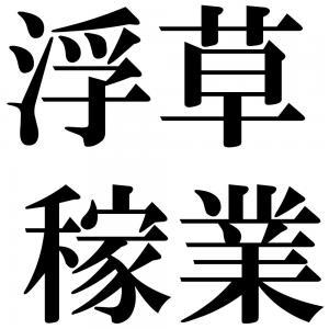 浮草稼業の四字熟語-壁紙/画像