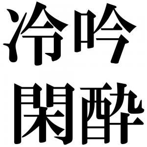 冷吟閑酔の四字熟語-壁紙/画像