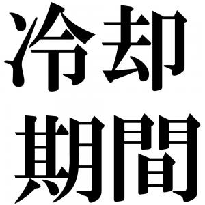 冷却期間の四字熟語-壁紙/画像
