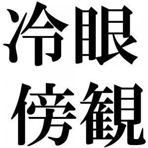 冷眼傍観の四字熟語-壁紙/画像