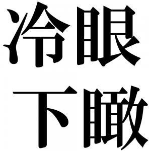 冷眼下瞰の四字熟語-壁紙/画像