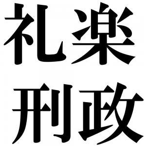 礼楽刑政の四字熟語-壁紙/画像