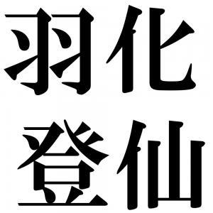 羽化登仙の四字熟語-壁紙/画像