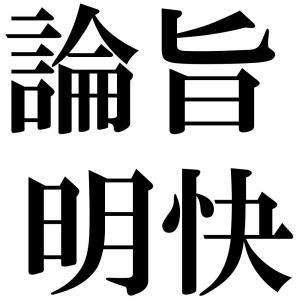 論旨明快の四字熟語-壁紙/画像