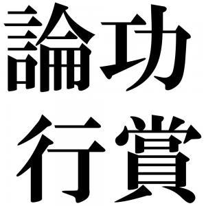 論功行賞の四字熟語-壁紙/画像