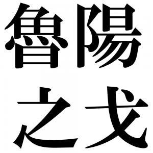 魯陽之戈の四字熟語-壁紙/画像