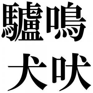 驢鳴犬吠の四字熟語-壁紙/画像
