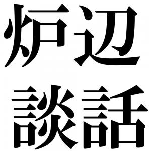 炉辺談話の四字熟語-壁紙/画像