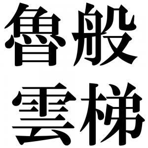魯般雲梯の四字熟語-壁紙/画像