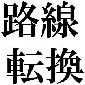 路線転換の四字熟語-壁紙/画像
