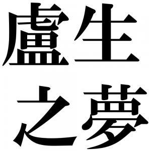 盧生之夢の四字熟語-壁紙/画像