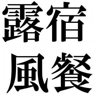 露宿風餐の四字熟語-壁紙/画像