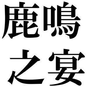 鹿鳴之宴の四字熟語-壁紙/画像