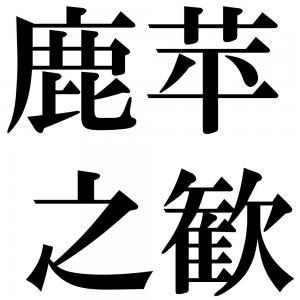 鹿苹之歓の四字熟語-壁紙/画像