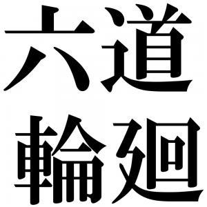 六道輪廻の四字熟語-壁紙/画像