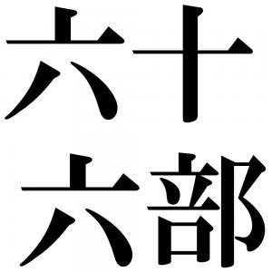 六十六部の四字熟語-壁紙/画像