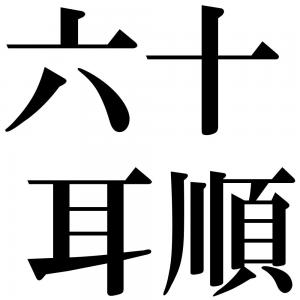 六十耳順の四字熟語-壁紙/画像