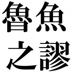 魯魚之謬の四字熟語-壁紙/画像