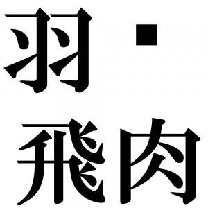 羽翮飛肉の四字熟語-壁紙/画像