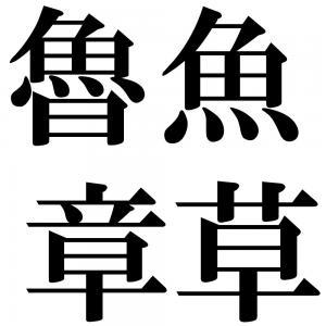 魯魚章草の四字熟語-壁紙/画像