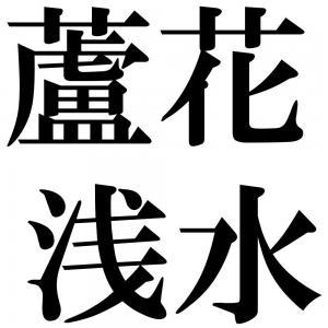 蘆花浅水の四字熟語-壁紙/画像