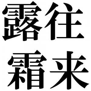 露往霜来の四字熟語-壁紙/画像