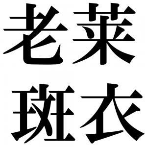 老莱斑衣の四字熟語-壁紙/画像