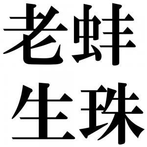 老蚌生珠の四字熟語-壁紙/画像