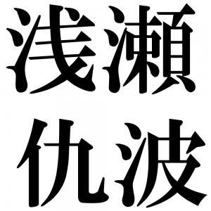 浅瀬仇波の四字熟語-壁紙/画像