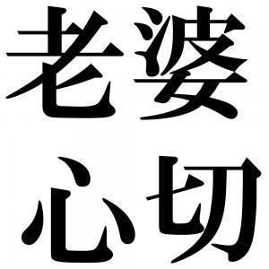 老婆心切の四字熟語-壁紙/画像