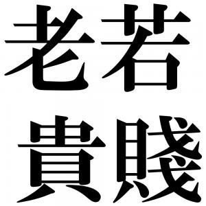 老若貴賤の四字熟語-壁紙/画像
