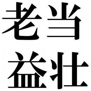 老当益壮の四字熟語-壁紙/画像