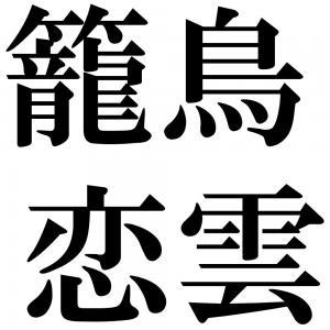 籠鳥恋雲の四字熟語-壁紙/画像